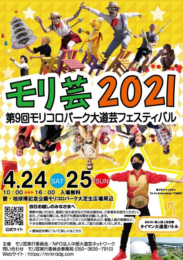 【イベント出演】Rei/TOMMY@4/24-25:モリ芸2021(愛知)