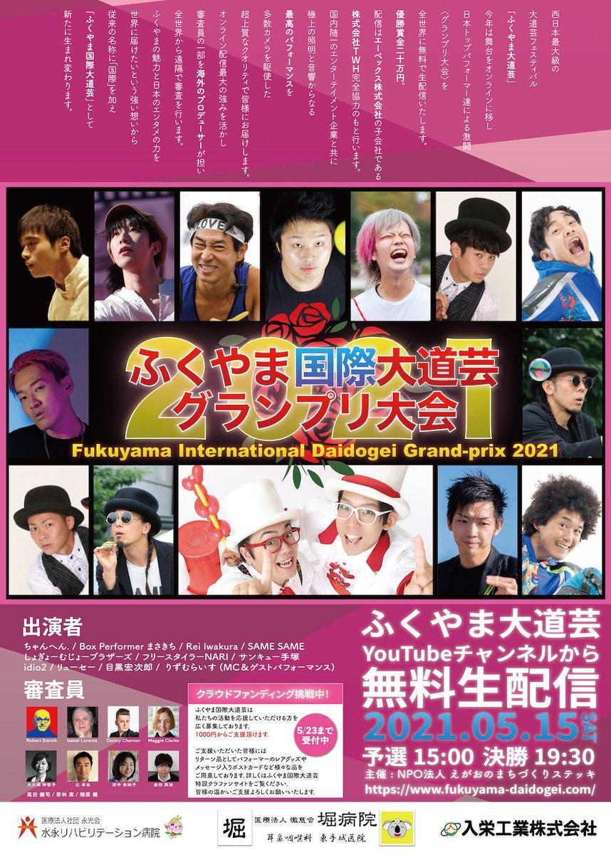 【イベント出演/無料生配信】5/15(土)Rei@ふくやま国際大道芸